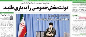 تيتر روزنامه هاي سه شنبه 26 تیر1397